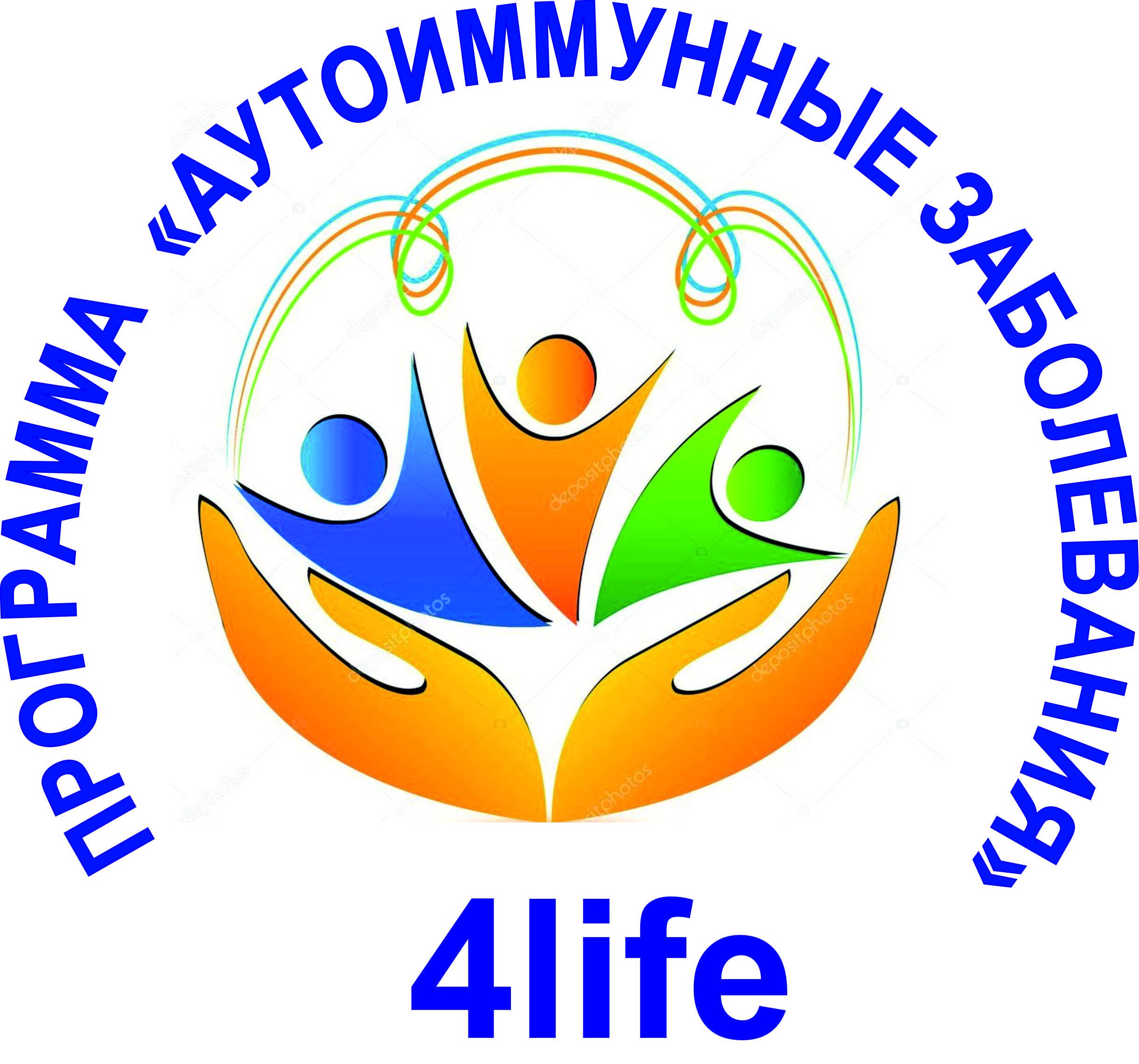 Программа «Аутоиммунные заболевания»