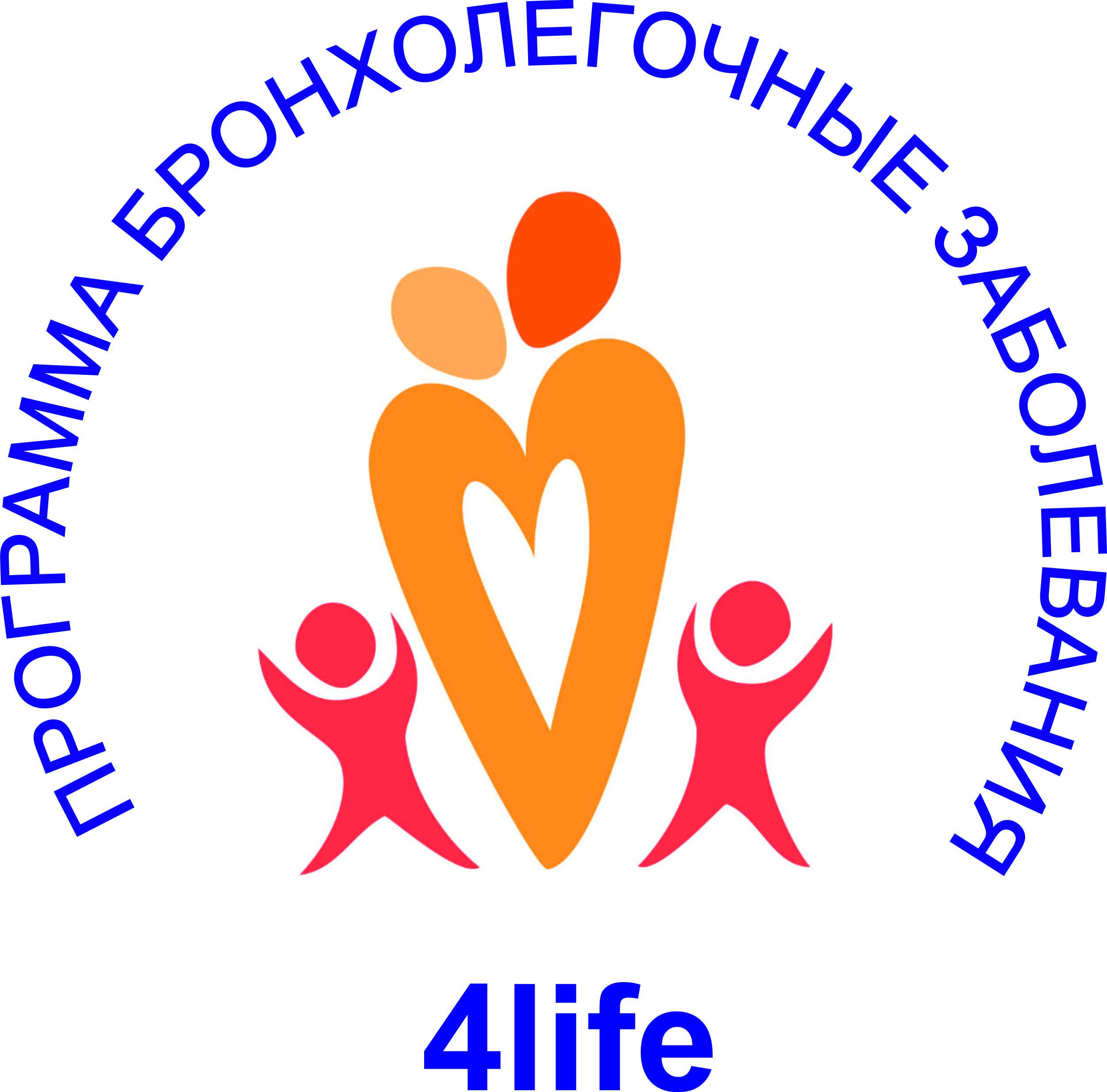 Программа «Бронхолегочные заболевания»