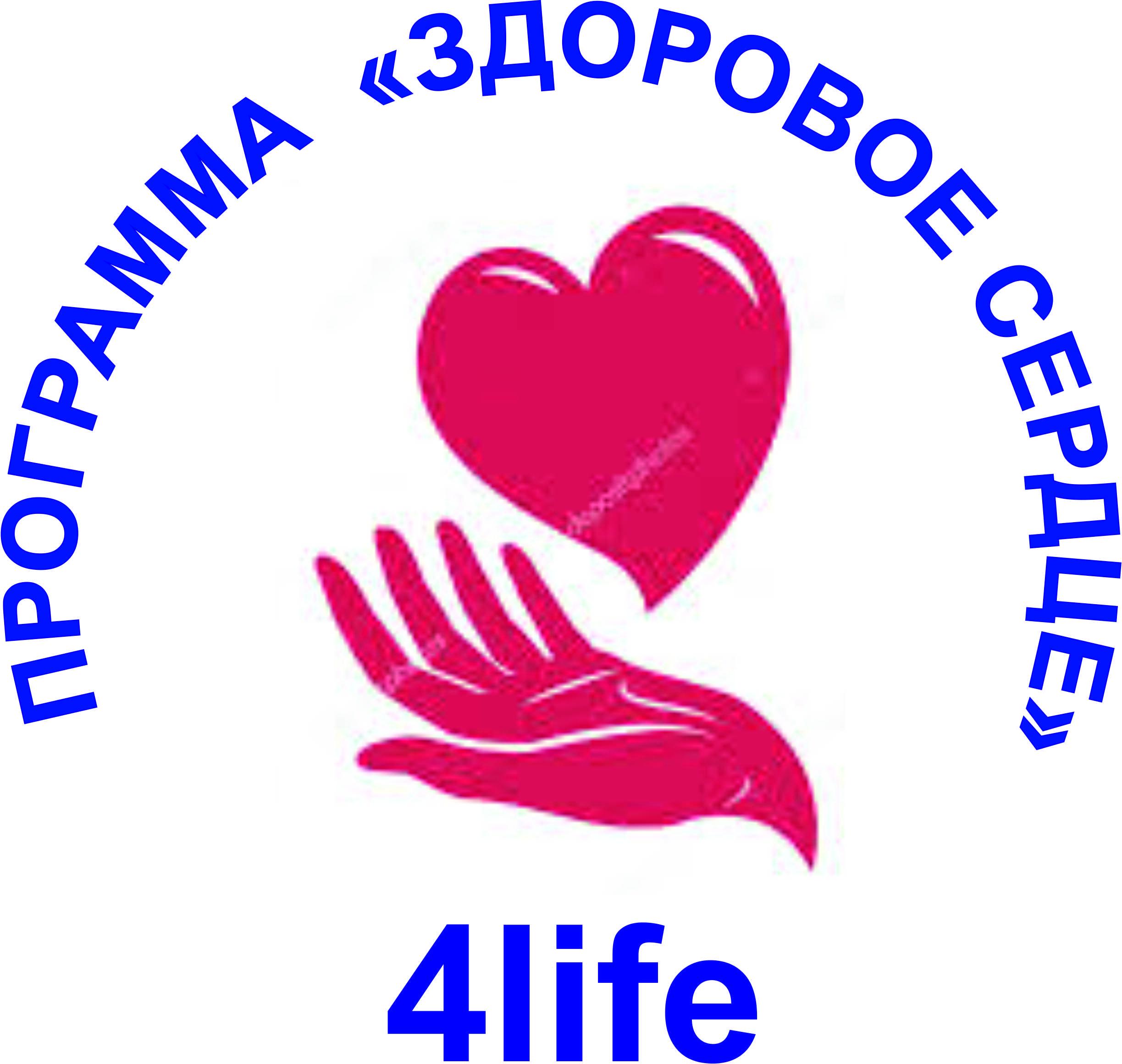 Программа «Здоровое сердце»