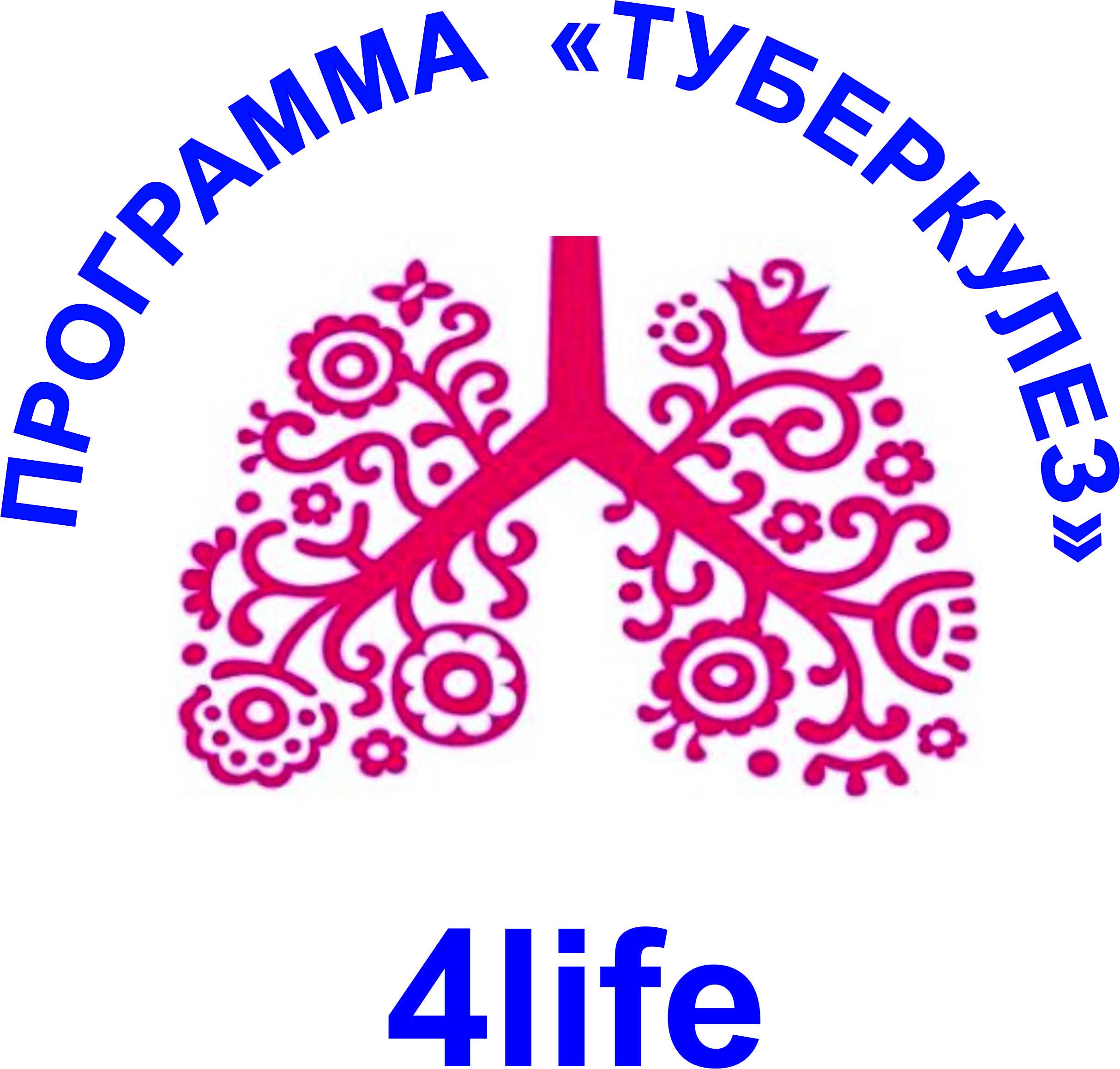Программа «Туберкулез»