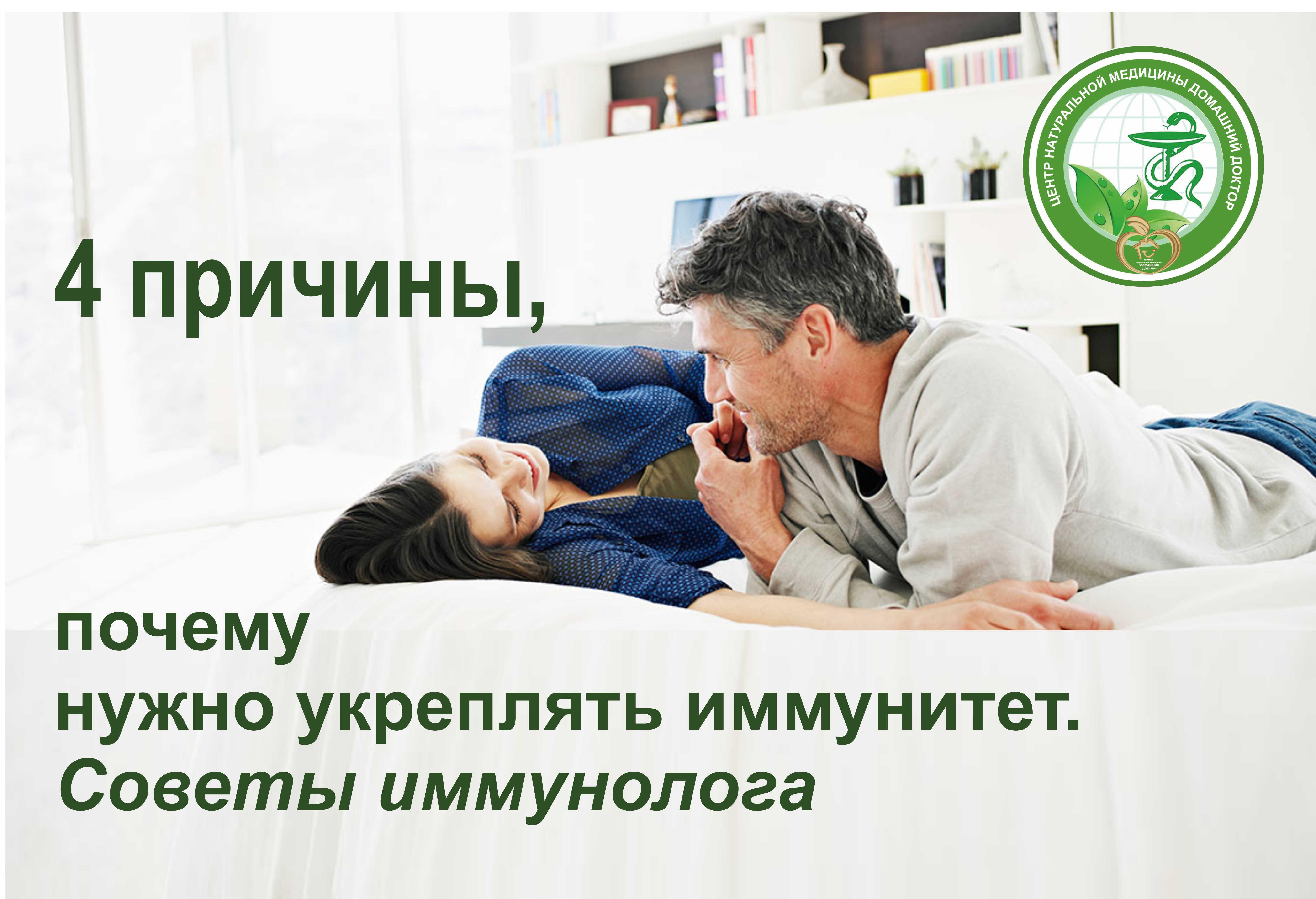 Советы иммунолога