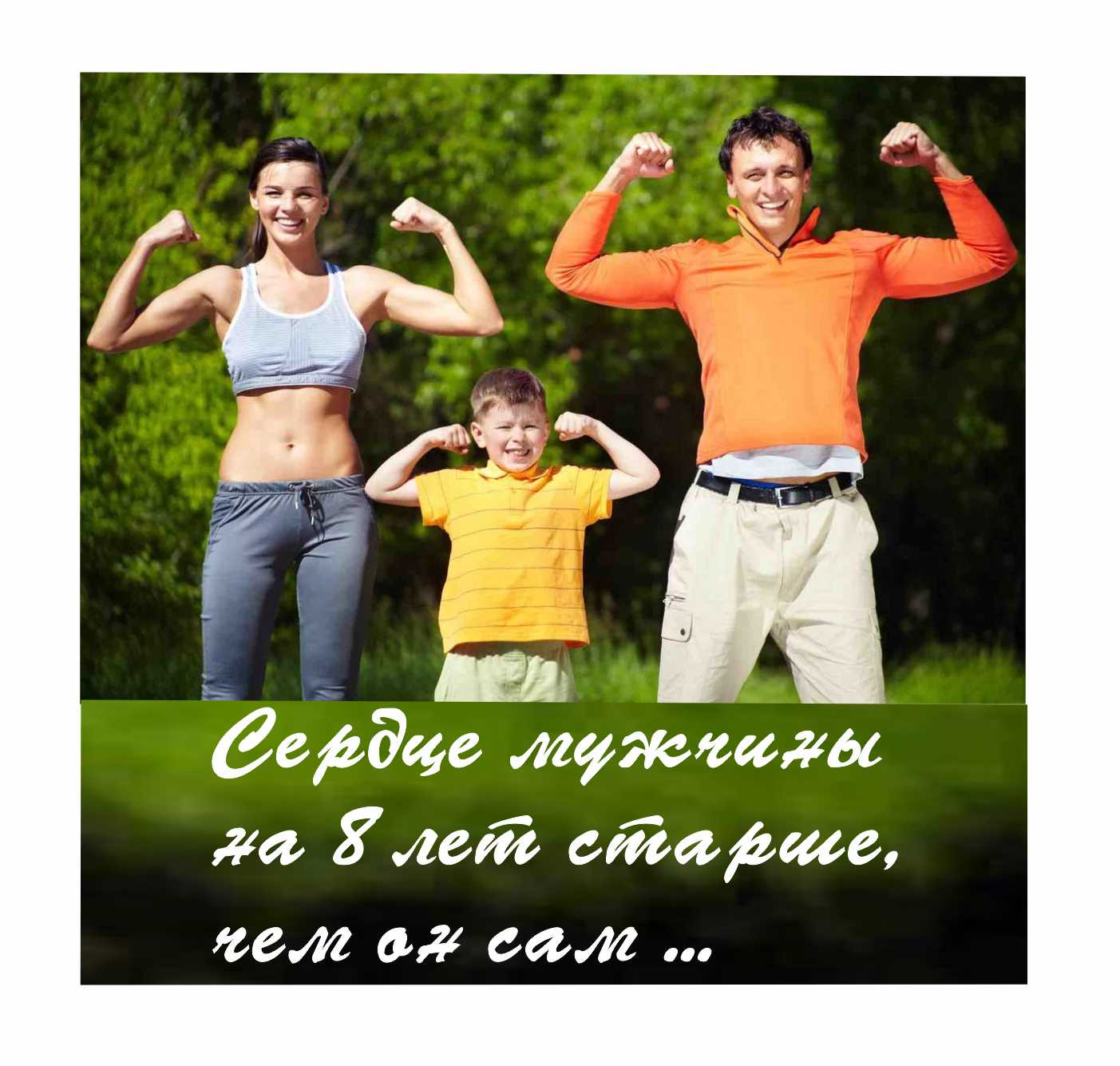 Сердце мужчины стареет быстрее всего организма